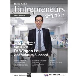Media - 20190625 - Entrepreneurs - Embracing IoT